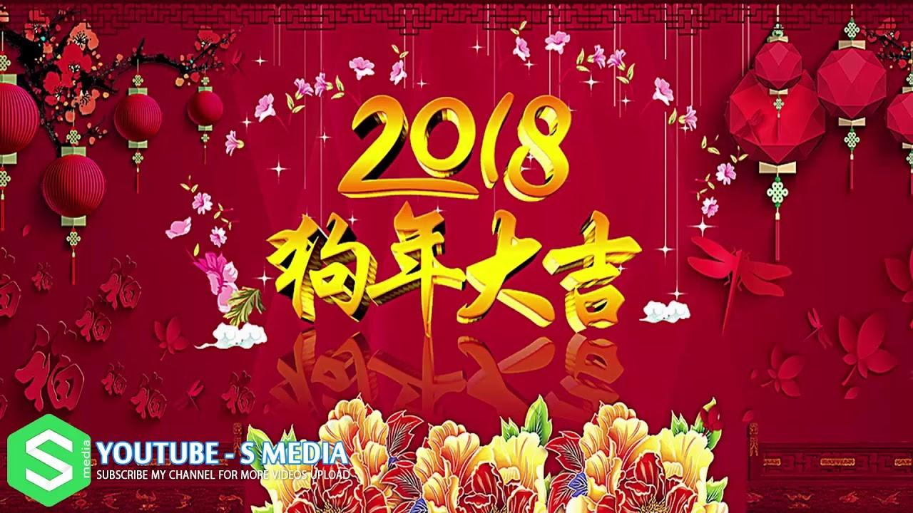2018 Chinese New Year Song