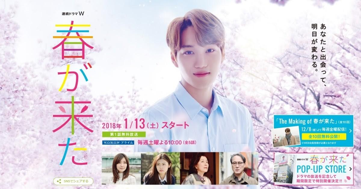 Dorama World Preview Haru Kita Winter 2018