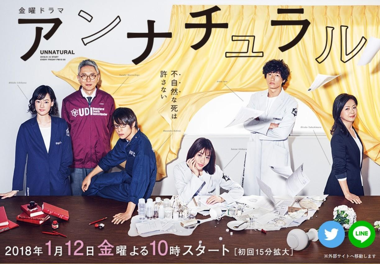 Dorama World Preview Unnatural Winter 2018