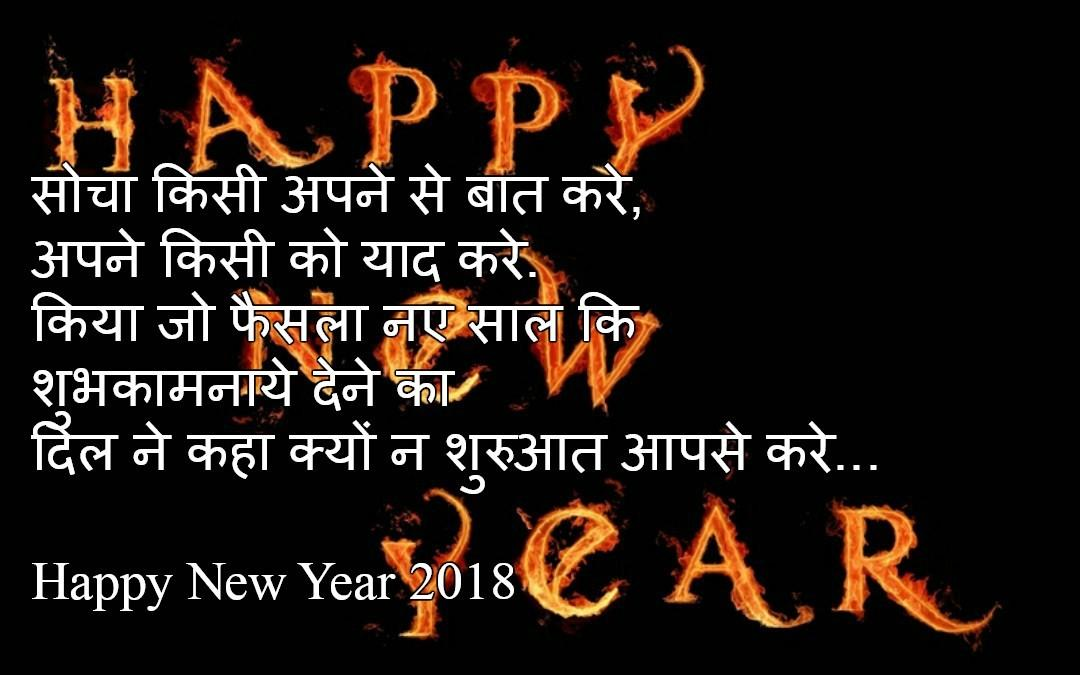 Happy New Year 2018 Wishes Friends Whatsapp Group