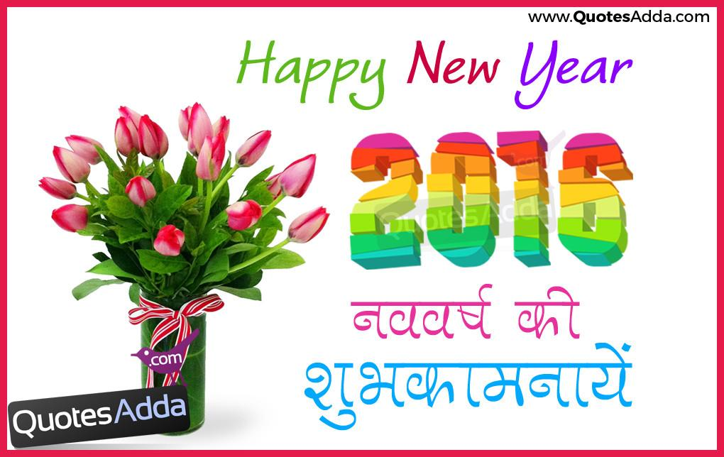 Hindi 2016 New Year Greetings Wishes Sms