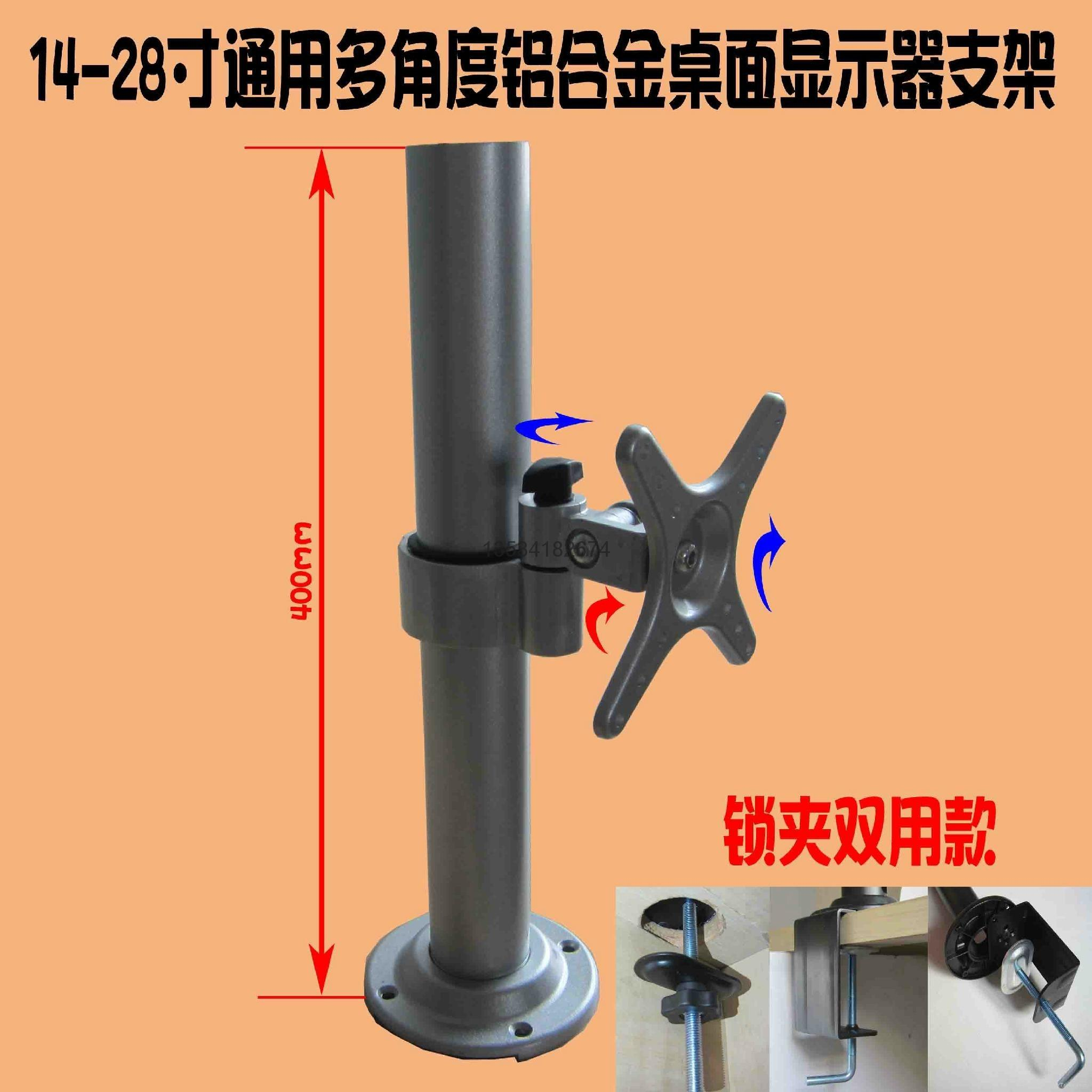 Lcd Stand Bracket S511 China Manufacturer Display