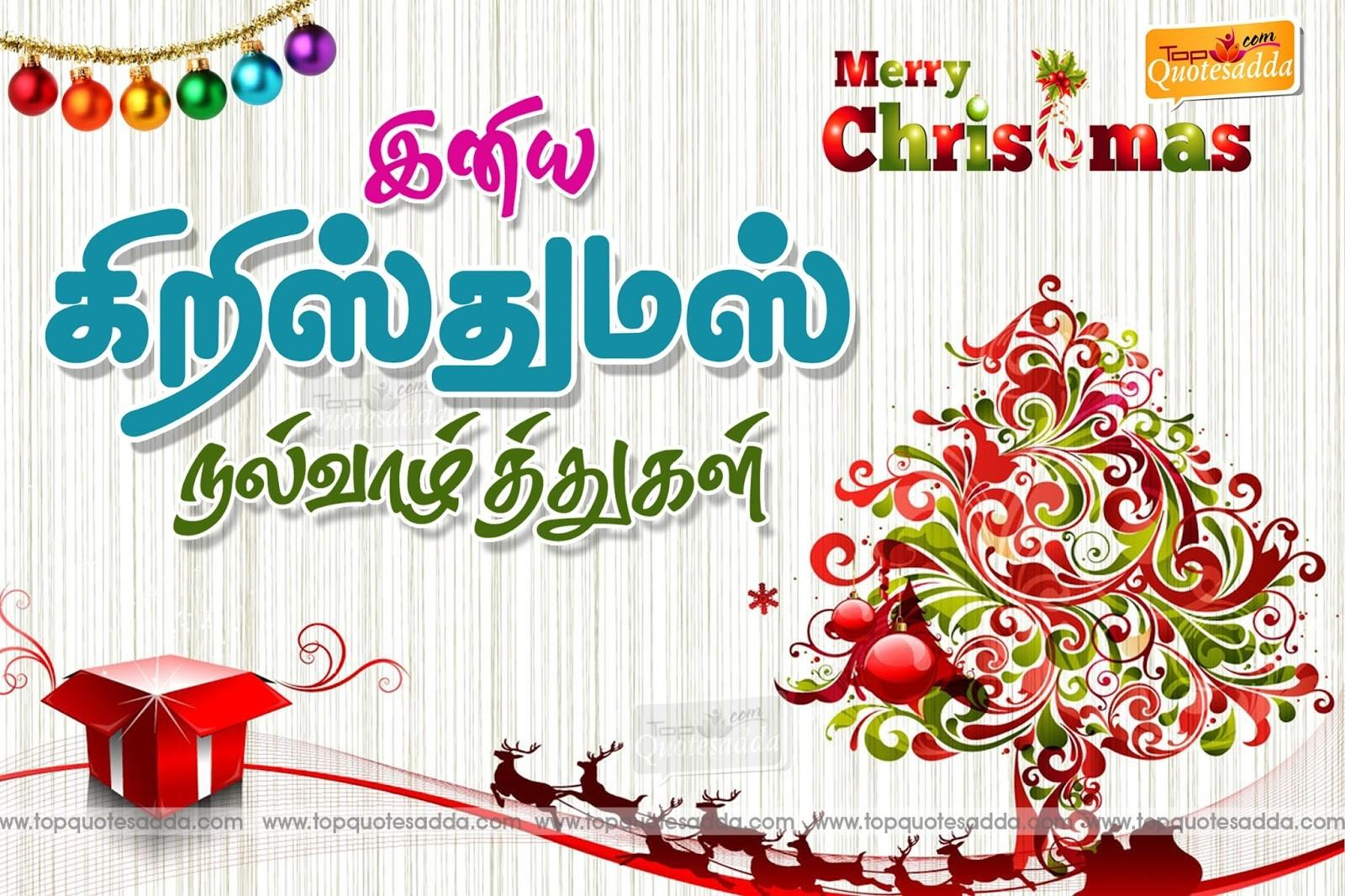 Merry Christmas Wishes Quotes Friends