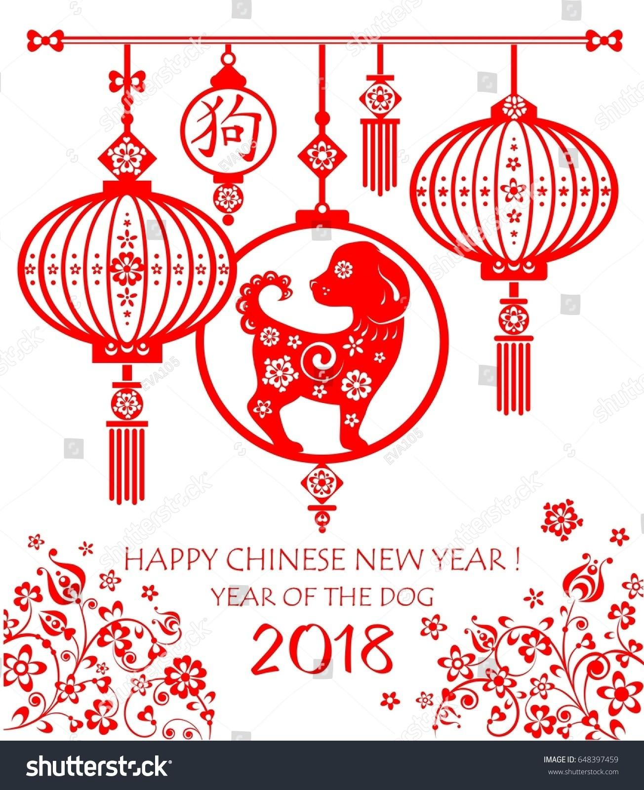 Paper Applique 2018 Chinese New Year Stock Illustration